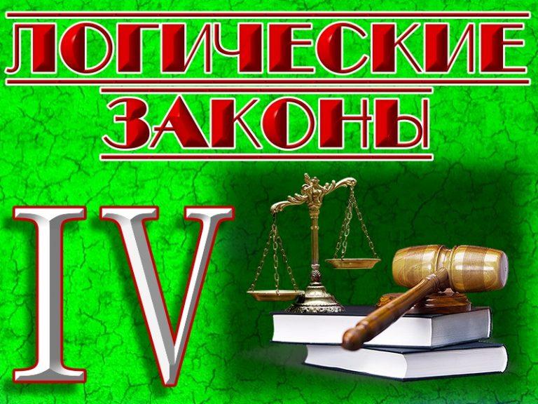 4.3 Закон исключенного третьего